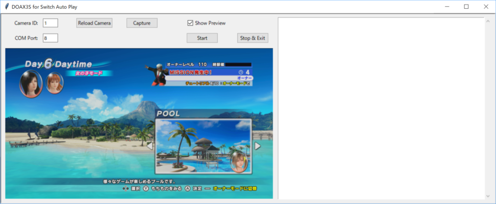 Switch版DEAD OR ALIVE Xtreme3 Scarlet (DOAX3S) 自動プレイ